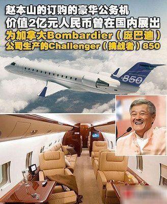 赵本山的私人飞机十分奢华